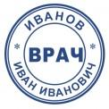 ВРАЧ-1