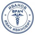 ВРАЧ-4  + 100р.