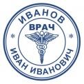 ВРАЧ-3  + 100р.