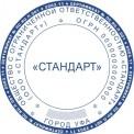 ООО-6ГОСТ  + 1000р.