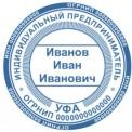 ИП-5  + 200р.