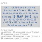 Самонаборный штамп с датой Shiny H-6218   6 строк